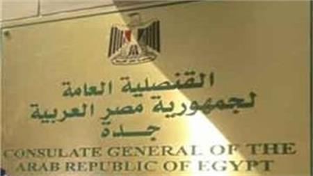 القنصلية المصرية بجدة تصدر بيانا بشأن العالقين في السعودية بوابة